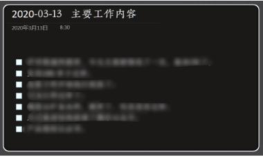 Onenote2019使用教程3