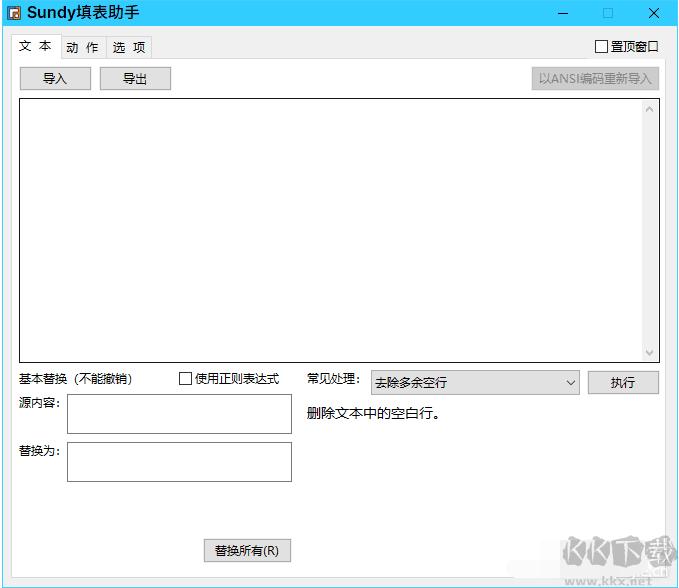 Sundy填表助手(办公辅助软件)