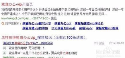 熊猫办公ppt模板怎么获得VIP