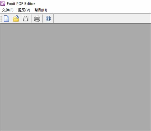 福昕PDF编辑器使用方法1