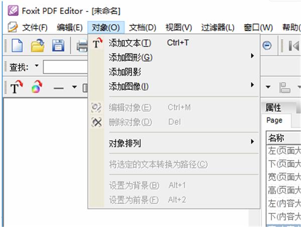 福昕PDF编辑器使用方法2