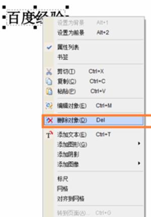 福昕PDF编辑器使用方法4