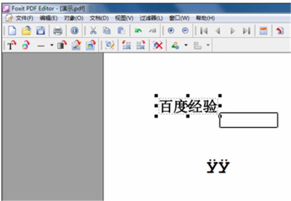 福昕PDF编辑器使用方法5