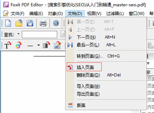 福昕PDF编辑器使用方法6