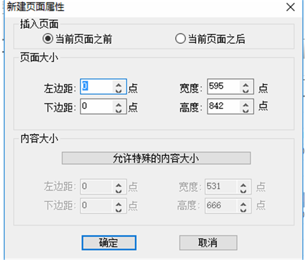 福昕PDF编辑器使用方法7