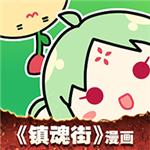 有妖气漫画 v5.8.7安卓最新版