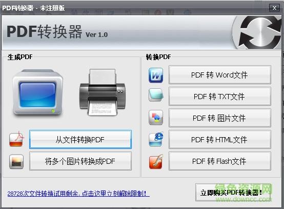 PDF转Word软件下载