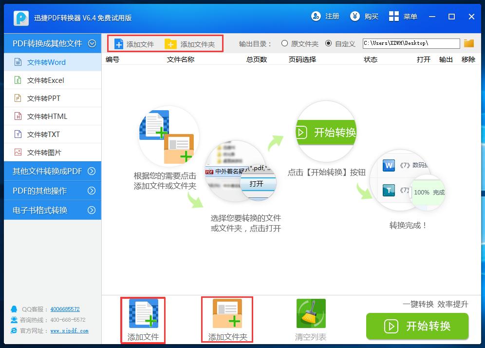 PDF转PPT软件下载