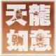 新天龙八部莫愁如意脚本 1.17.37官方最新版