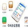 九龙OA办公平台 v2.0绿色版