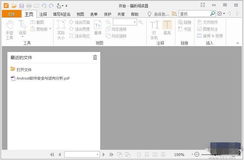 福昕PDF阅读器11绿色去广告版