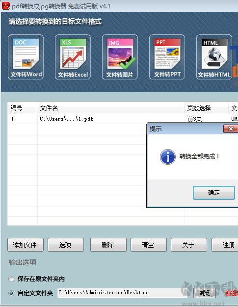 免费pdf转换器破解版