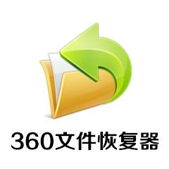 360文件恢复 独立纯净版