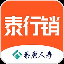 泰康人寿泰行销 v1.9.4安卓版