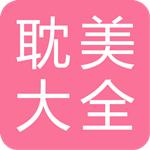 耽美小说 v3.1.1安卓版