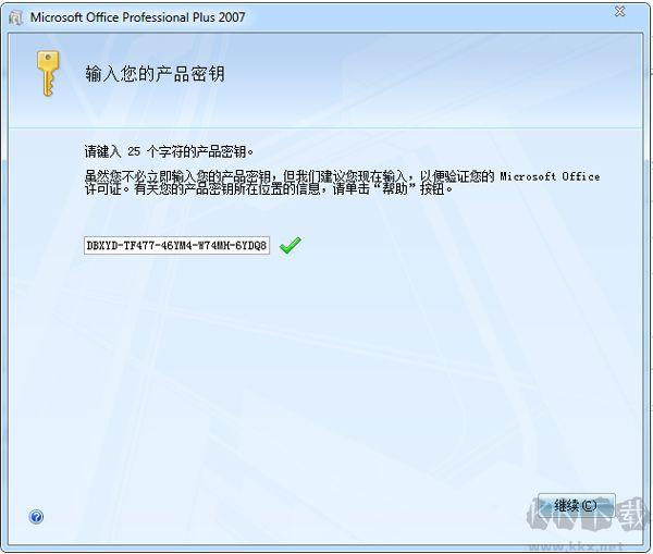 Office2007 Word免费版