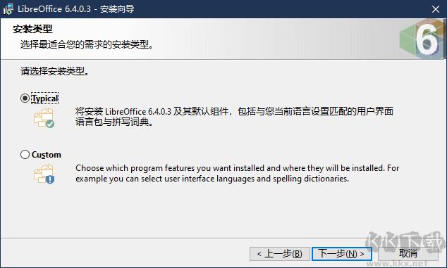 LibreOffice免费办公软件