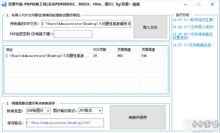 PDF转换工具吾爱专版