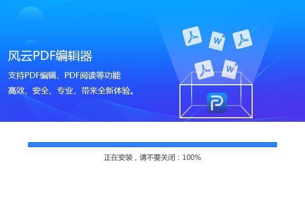 风云PDF编辑器官方下载