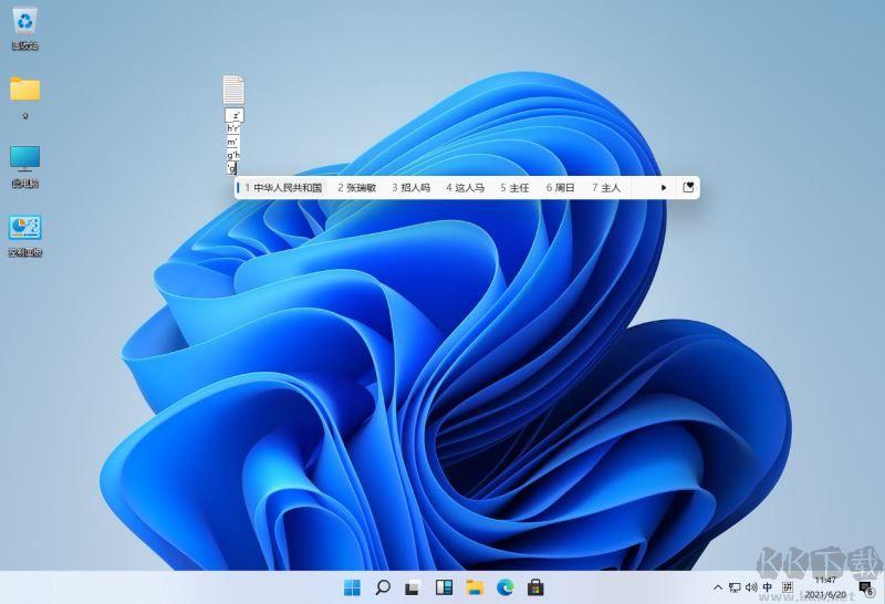 Windows11系统硬件配置需求检测工具