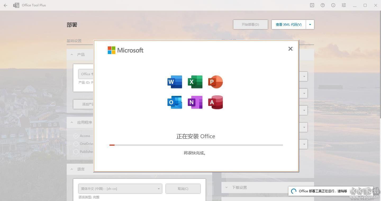 Office 2021 ProPlus.rar