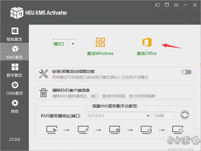 Office2019激活工具下载_Office2019永久激活工具_Office2019激活工具KMS