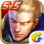 王者荣耀官网 安卓版v3.63.1.5