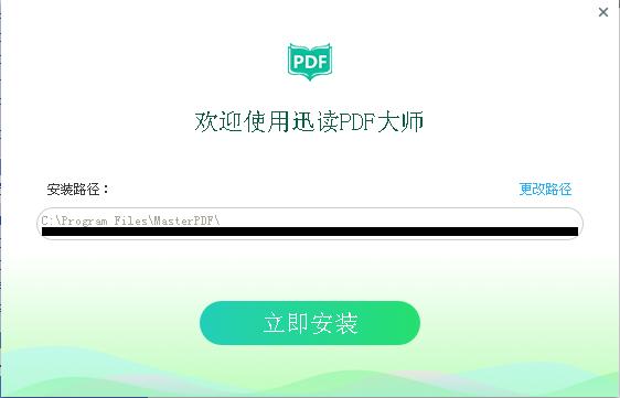 迅读PDF大师破解版下载