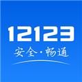 交管12123 官网版v2.6.7
