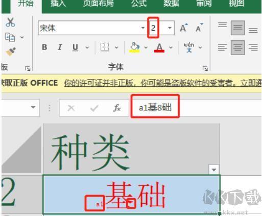 Excel数据乱码处理工具