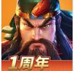 三国战纪2手机版 安卓版v2.9.0.0