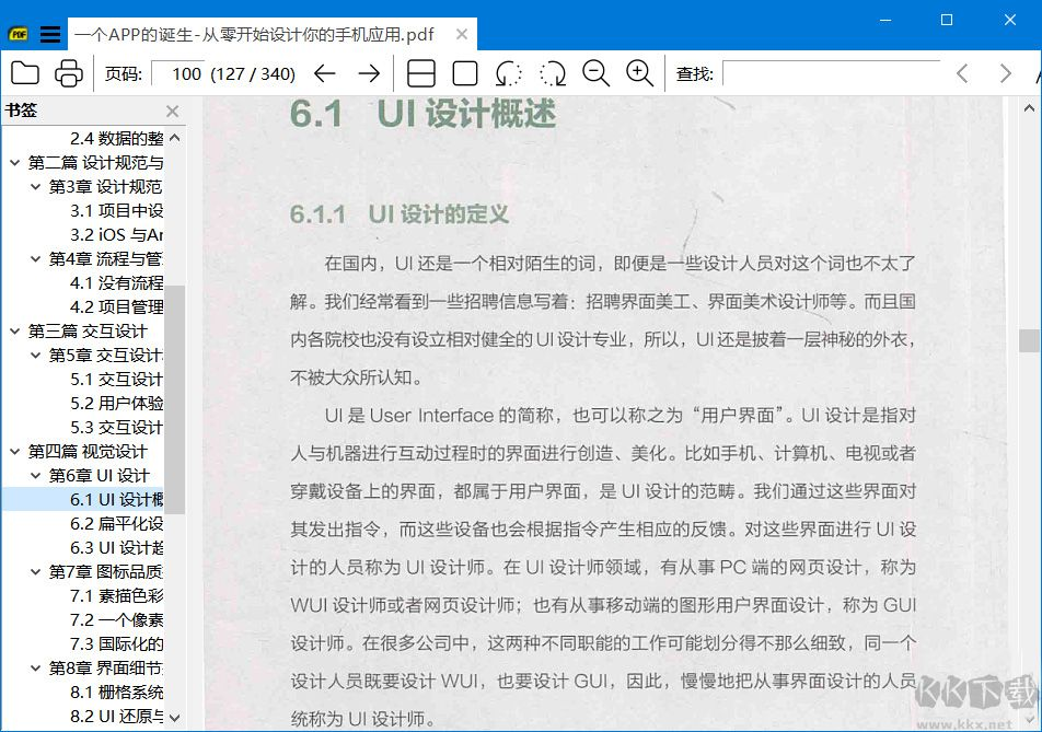 Sumatra PDF阅读器