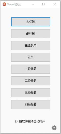 Word一键排版插件
