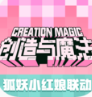 创造与魔法手游 安卓版v1.0.0360