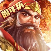 智谋三国志手游 安卓版v2.0.5