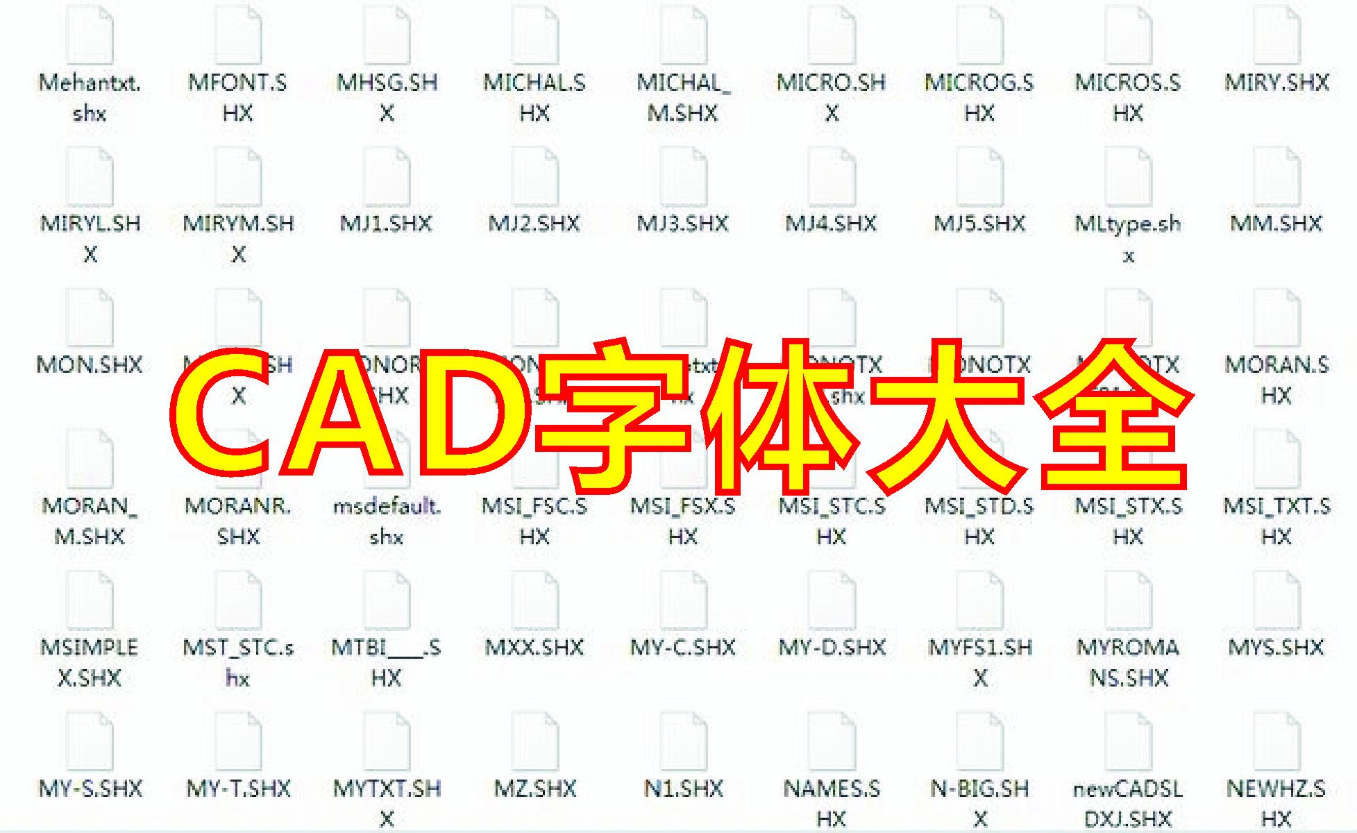 CAD最新字体库_CAD字体库大全