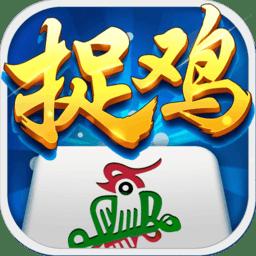 贵阳捉鸡麻将 v1.15安卓版