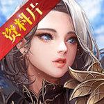 神魔圣域手游 安卓版v1.12.0