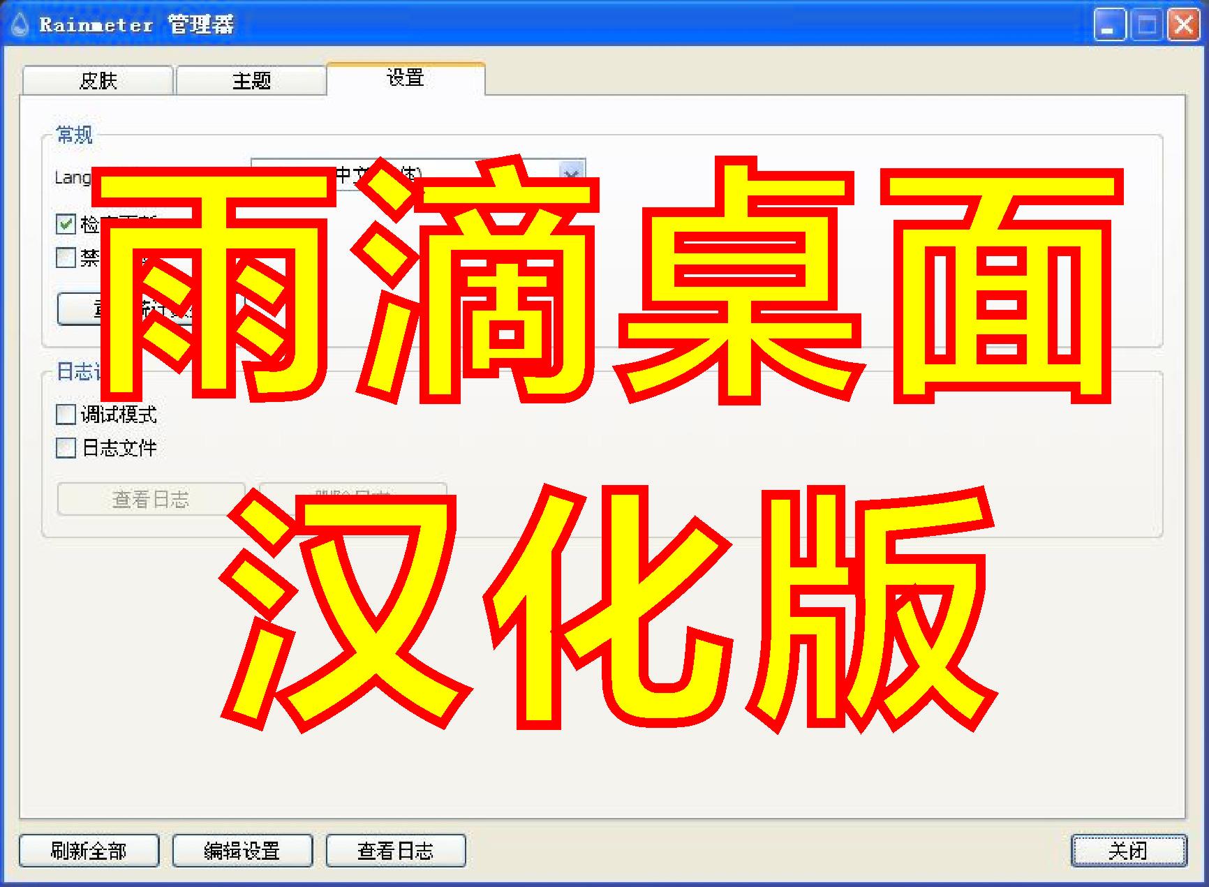 雨滴桌面_RainMeter雨滴桌面中文版