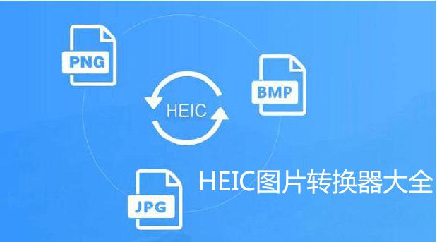 heic图片转换器下载-免费HEIC图片格式转换器[精选]