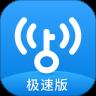 WiFi万能钥匙极速版 6.2.21安卓版
