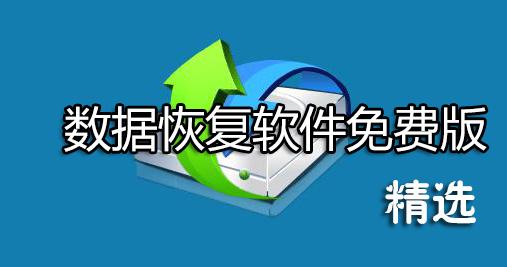 硬盘数据恢复软件免费版_数据恢复软件破解版[亲测精选]