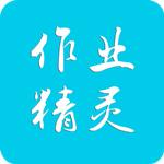 作业精灵免费 官网版v1.0.3