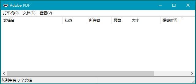 Adobe PDF虚拟打印机
