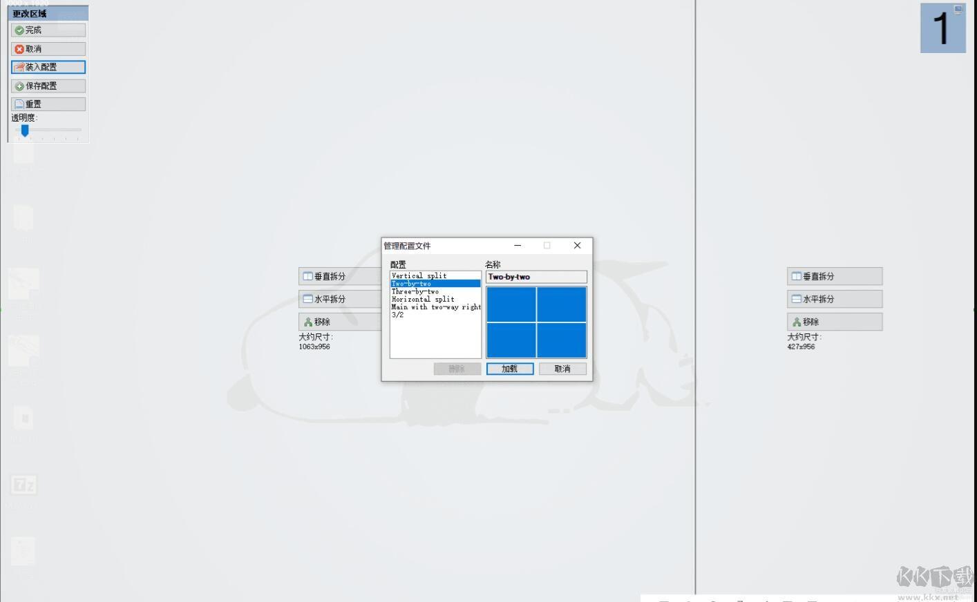 分屏软件(MaxTo)