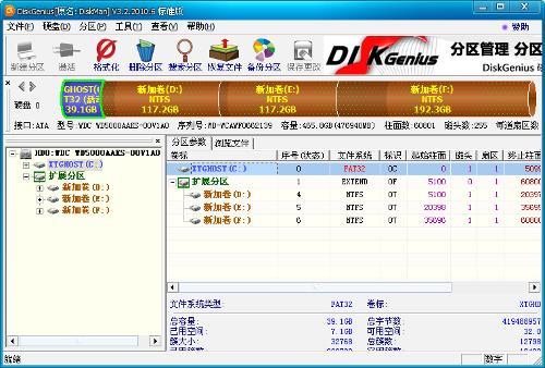 分区工具_硬盘分区软件