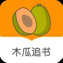 木瓜追书APP 官方版v5.2.1