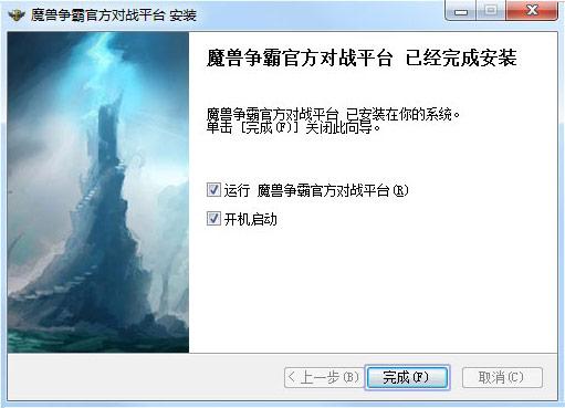 魔兽争霸官方对战平台下载