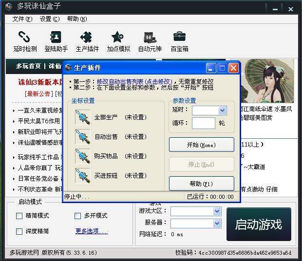 诛仙3辅助软件下载