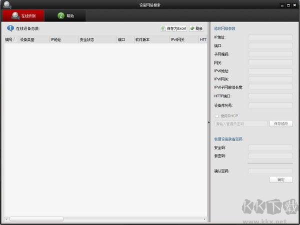 海康摄像机IP搜索工具